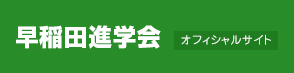 早稲田進学会 オフィシャルサイト